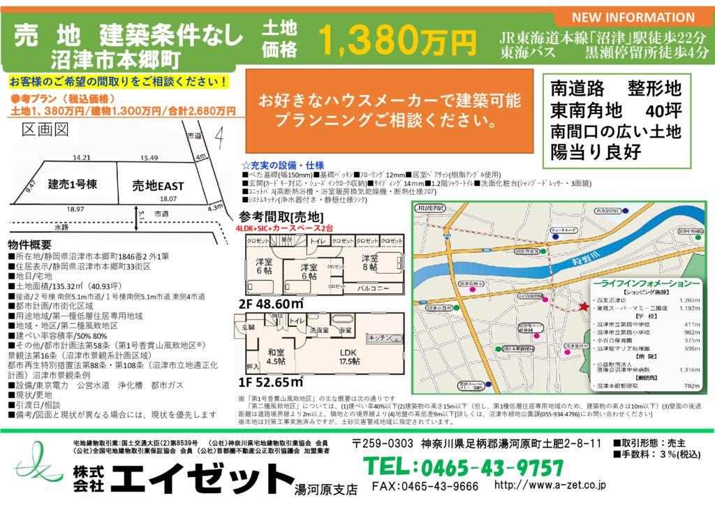 PDFチラシ_20210627本郷町建築条件なしのサムネイル