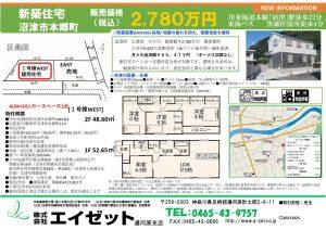 2021-1025改kai 直接販売図面本郷町Ⅰ号棟建売のサムネイル